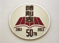 「JR時刻表」 50周年記念事業